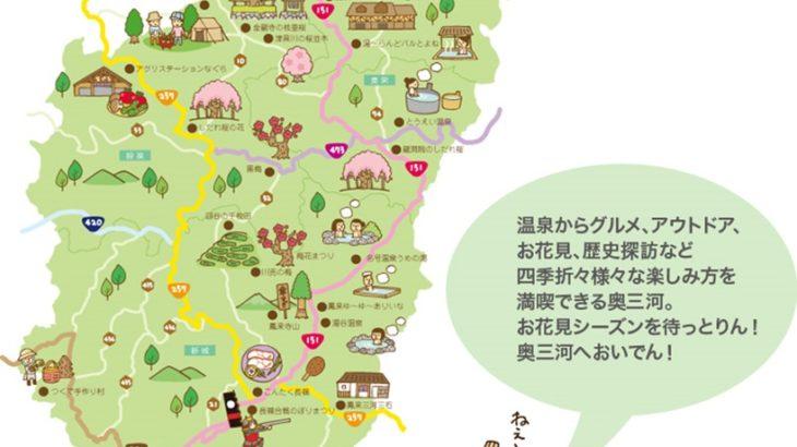 奥三河観光マップ